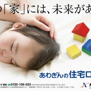 阿波銀行住宅ローンポスター