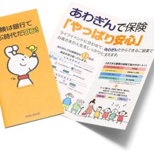 阿波銀行 保険パンフレット