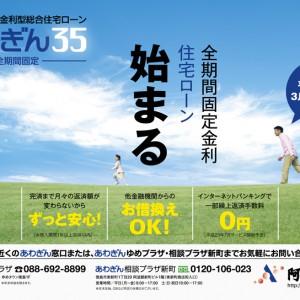 阿波銀行B1ポスター
