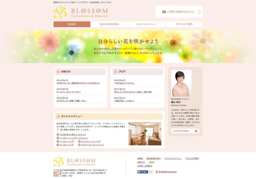 blossomホームページ制作