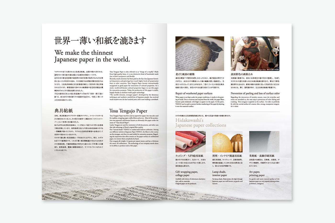 ひだか和紙 会社案内パンフレット制作