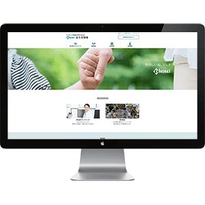 長生堂製薬[製薬会社]ホームページ デザイン制作