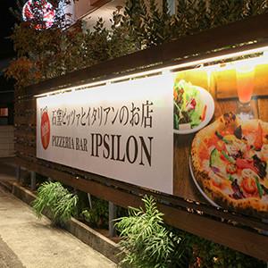 飲食店 屋外看板デザイン制作
