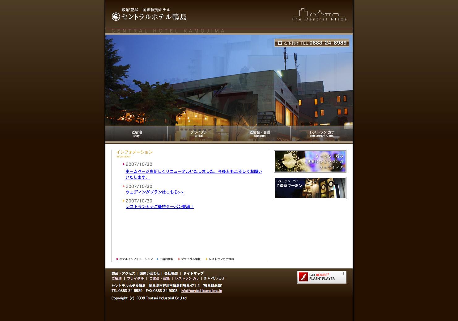 セントラルホテル鴨島ホームページ制作