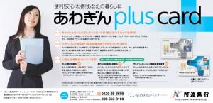あわぎんplus card 新聞広告