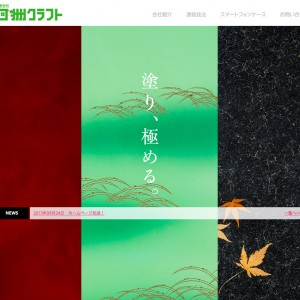 有限会社阿洲クラフト ホームページ