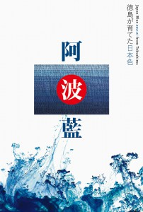 ジャパンブルー野外ポスター展