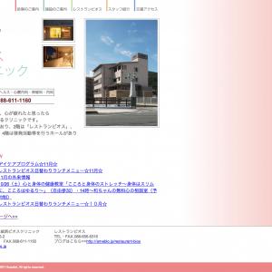 医療法人 睦み会 城西ビオスクリニック ホームページ