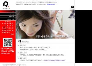 美容室RISKY'S ホームページ