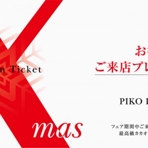 PIKO チケットデザイン