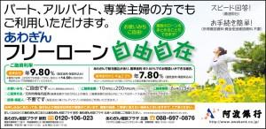 阿波銀行 新聞広告