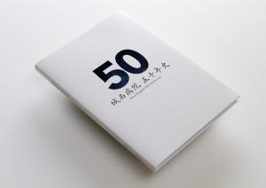 城西病院50周年記念誌