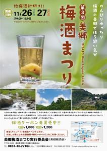 美郷梅酒まつり2011ポスター