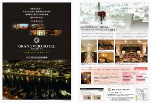 徳島グランヴィリオホテル 新聞折込みチラシ