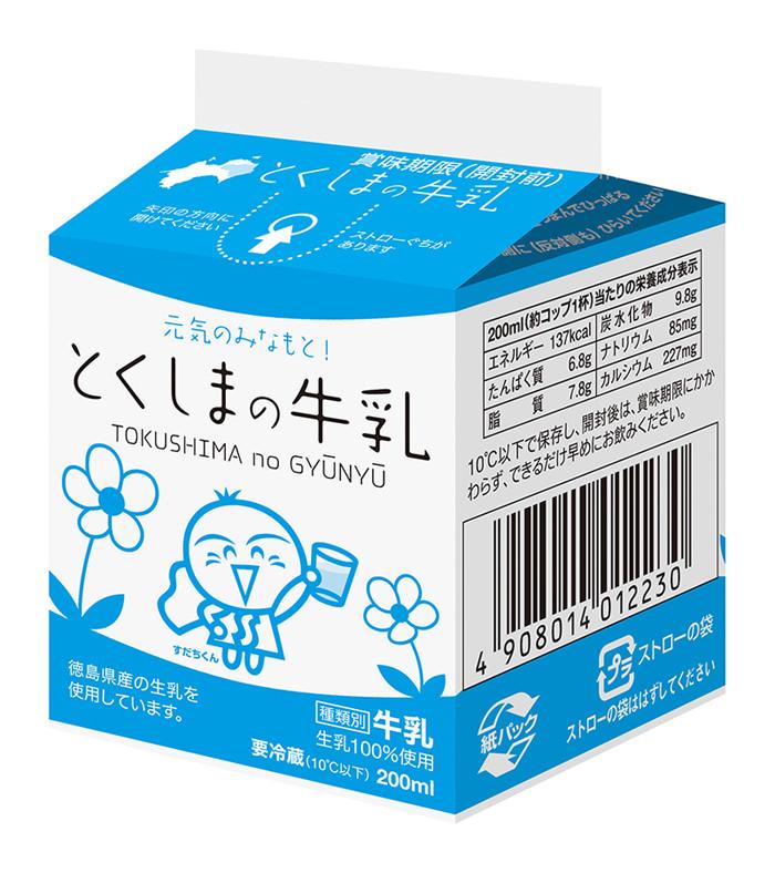 徳島県学校給食用牛乳パッケージ