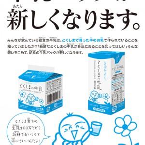 徳島県学校給食用牛乳パッケージ告知ポスター