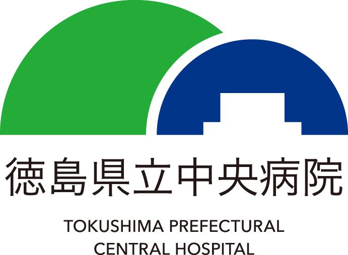 徳島県立中央病院シンボルマーク