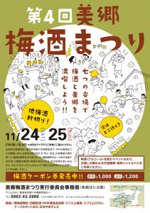美郷梅酒まつり2012ポスター