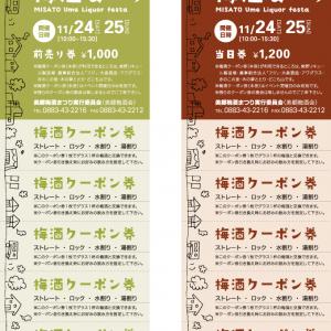 美郷梅酒まつり2012チケット