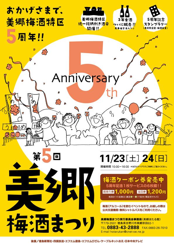 美郷梅酒まつり2013ポスター