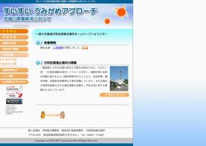 国土交通省 日和佐国道出張所ホームページ