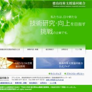 徳島技術支援協同組合ホームページ