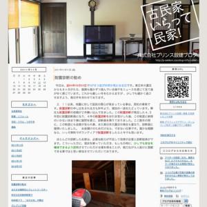 株式会社プリンス設建 ブログサイト
