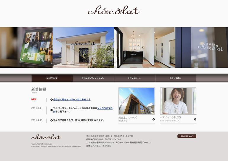 ヘア・ショコラ ホームページ