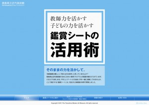 徳島県立近代美術館 鑑賞シートの活用術ホームページ