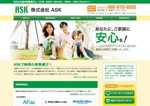 株式会社ASK ホームページ制作
