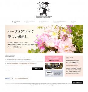 ハーブ&アロマスクール フルフル ホームページ