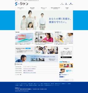 株式会社シケン ホームページ制作