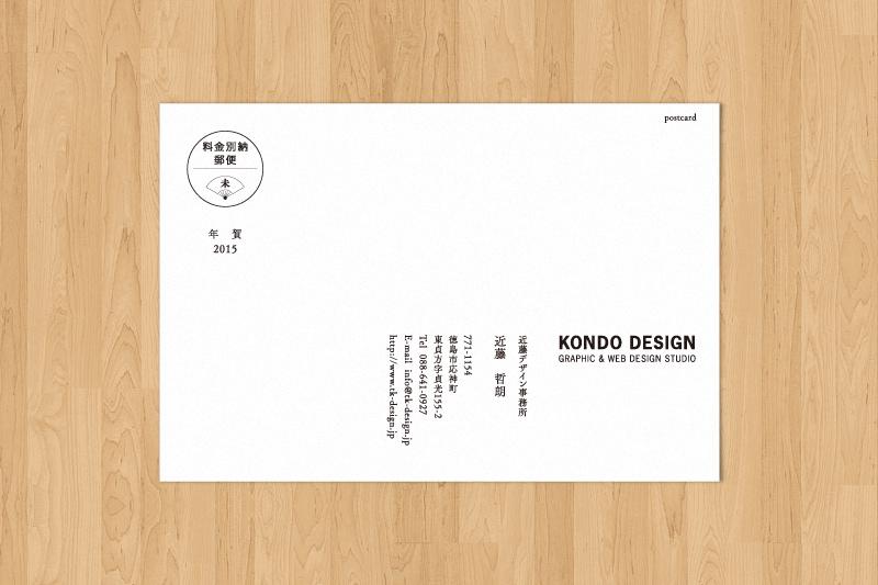 近藤デザイン事務所2015年年賀状