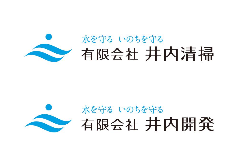 井内清掃・井内開発ロゴマーク