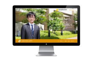 税理士事務所ホームページ制作