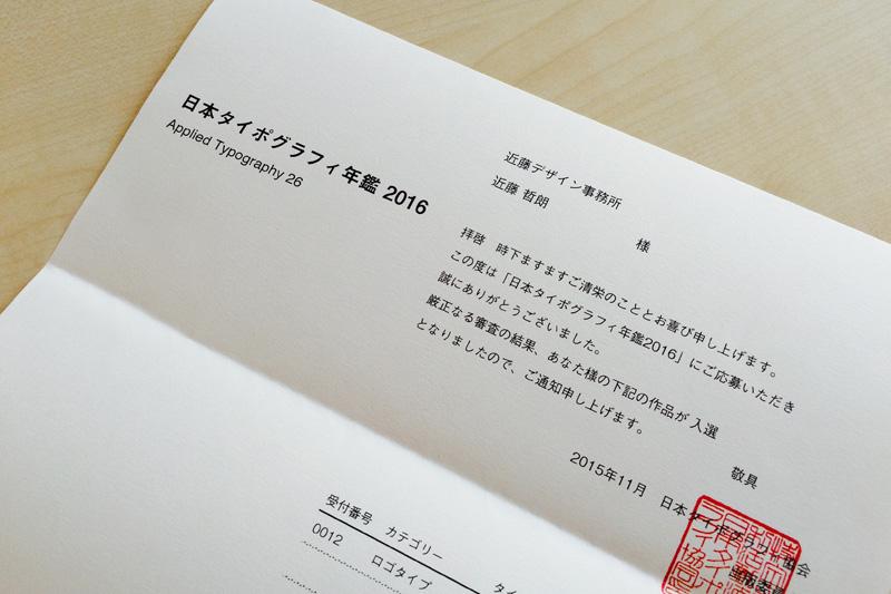 日本タイポグラフィ年鑑2016入選