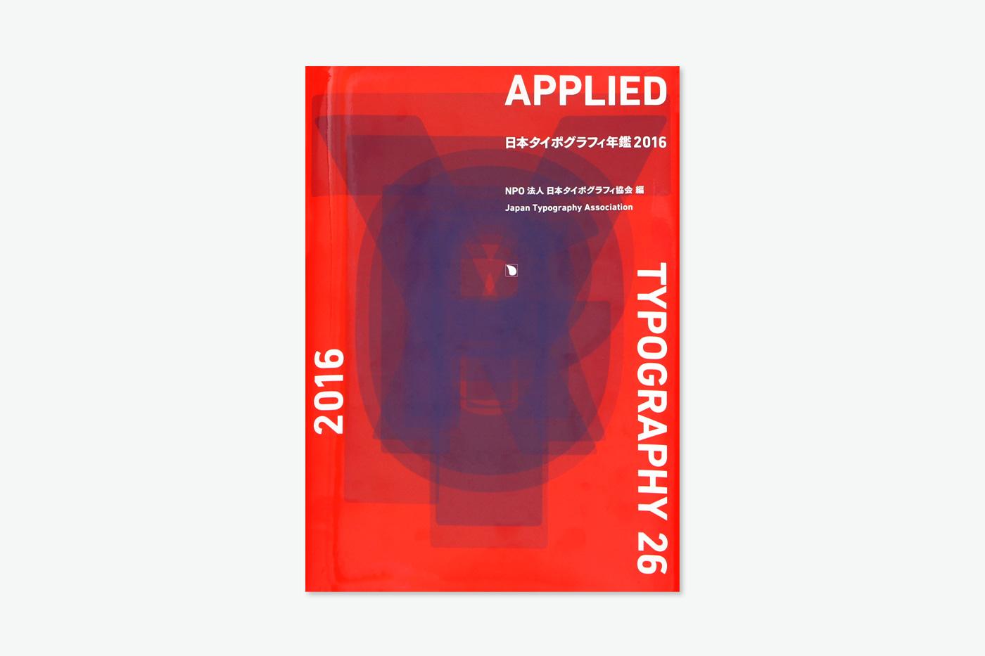 日本タイポグラフィ年鑑2016に掲載されました