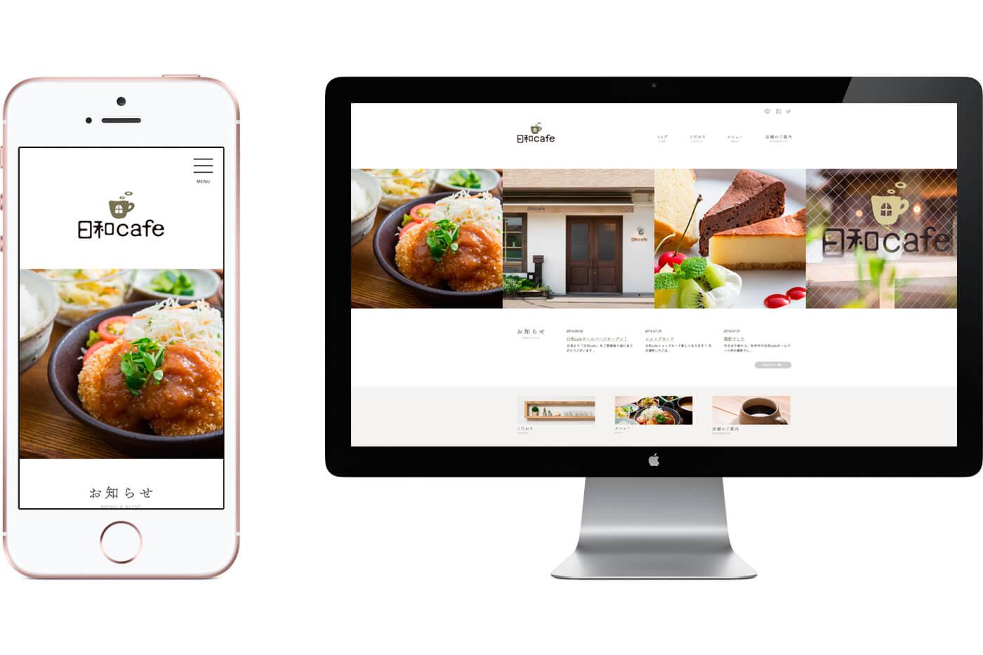 日和cafe[飲食店] ホームページ制作