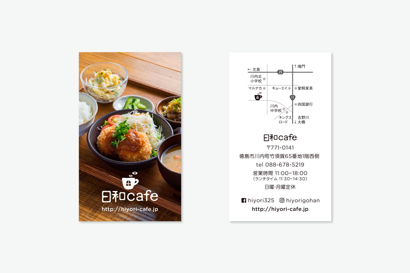 日和cafe[飲食店] ショップカードデザイン制作