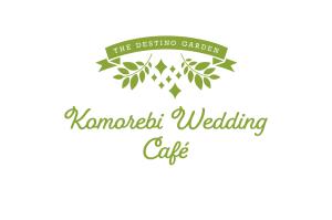 ディスティーノ[結婚式場]イベントタイトル ロゴデザイン制作