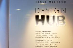東京ミッドタウン デザインハブ