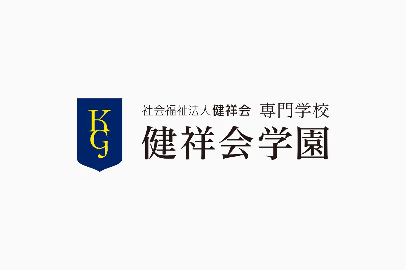 専門学校 健祥会学園ロゴデザイン制作