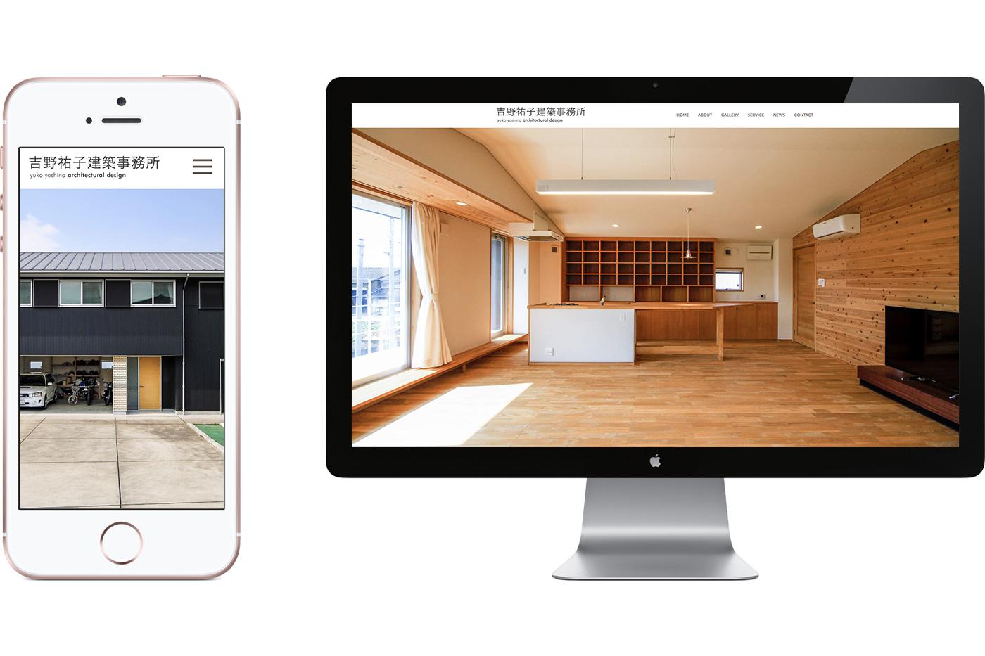 吉野祐子建築事務所ホームページ制作