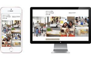 徳島県立近代美術館 特設サイト制作