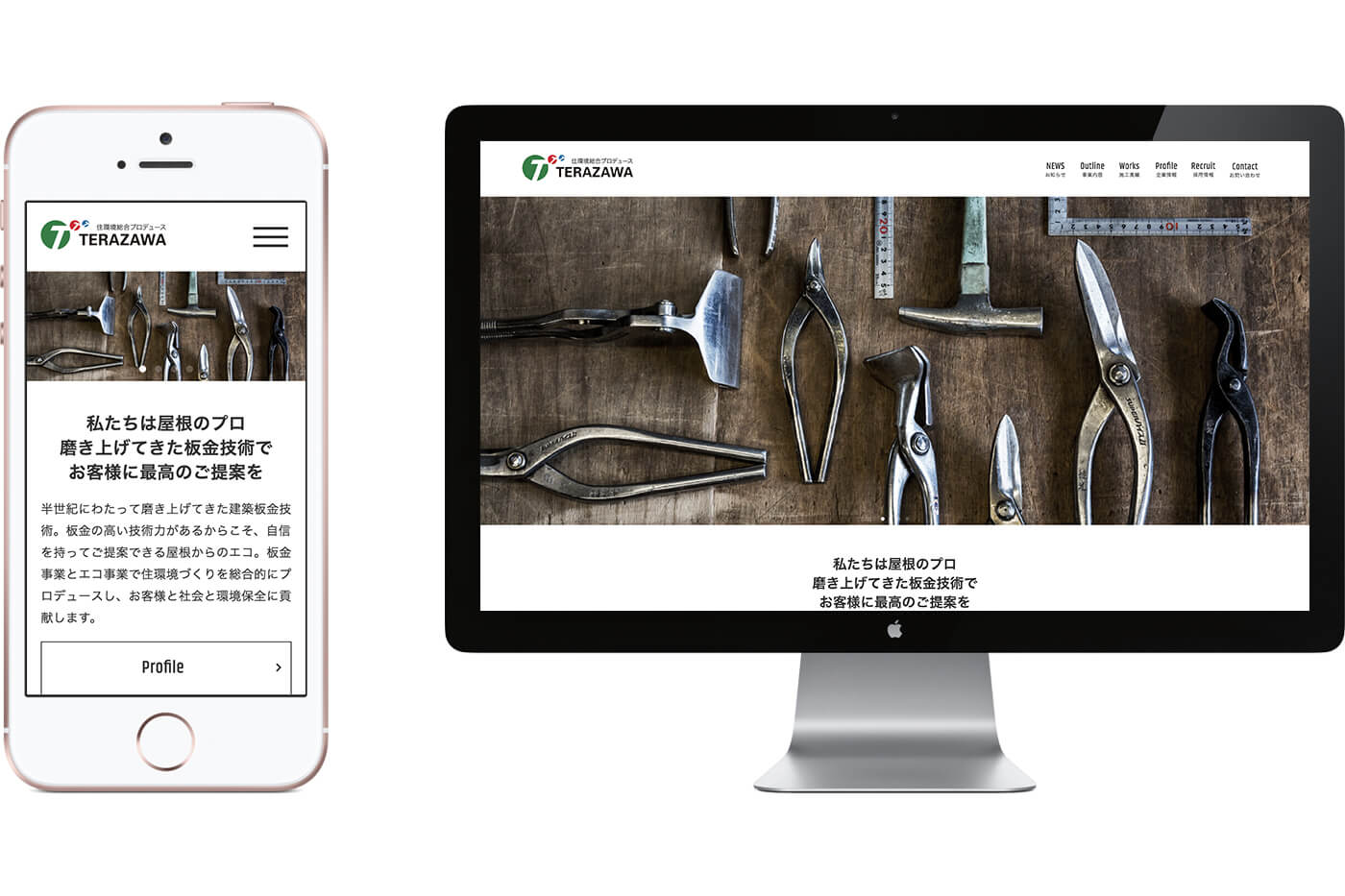 TERAZAWA[建築板金]ホームページ制作