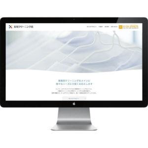 長尾クリーニング店 ホームページ制作