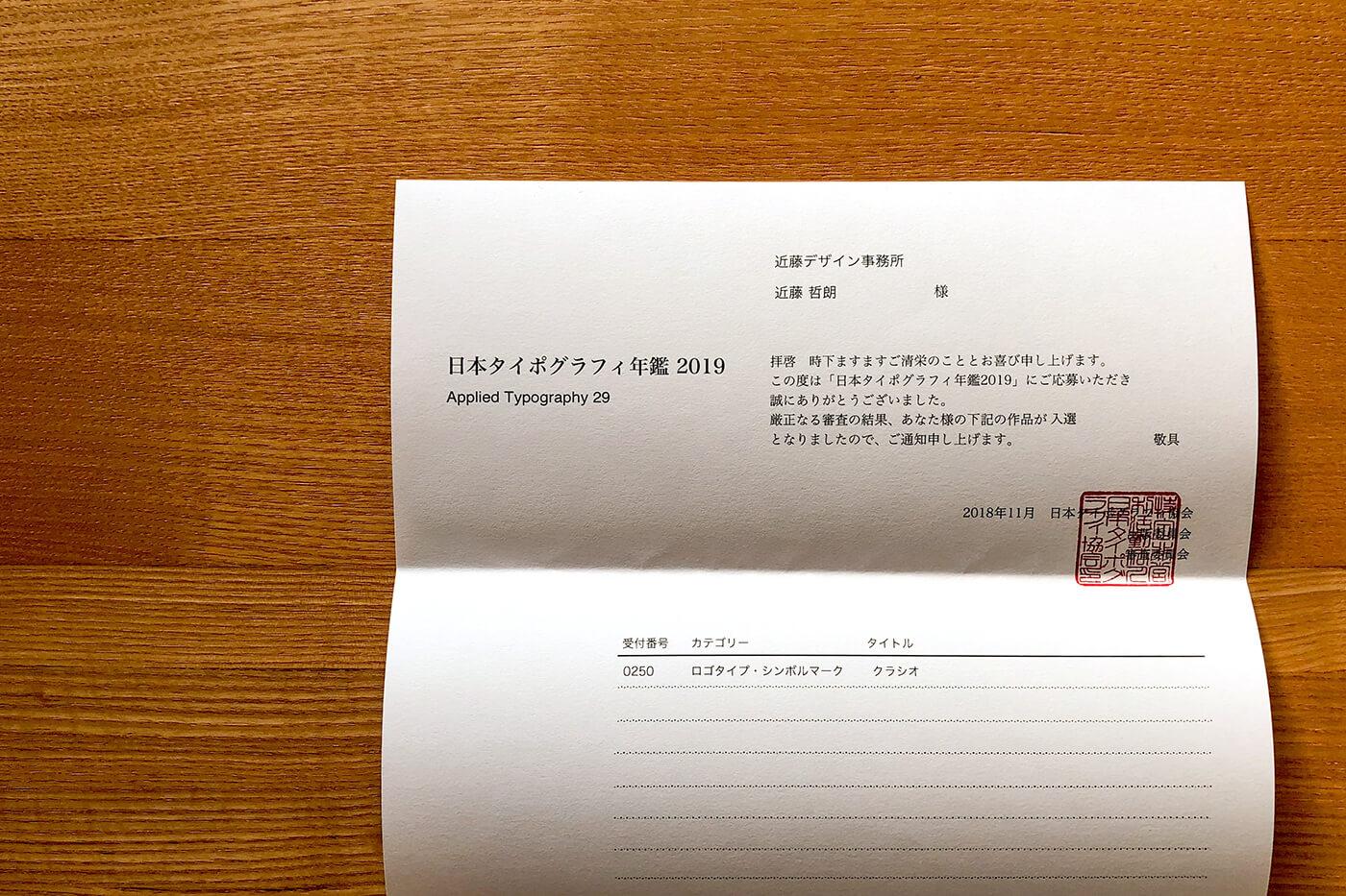 日本タイポグラフィ年鑑2019入選