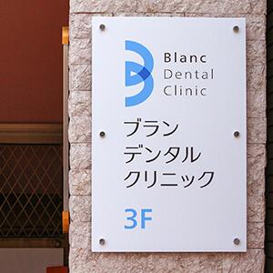 歯科医院・クリニック 看板 デザイン制作