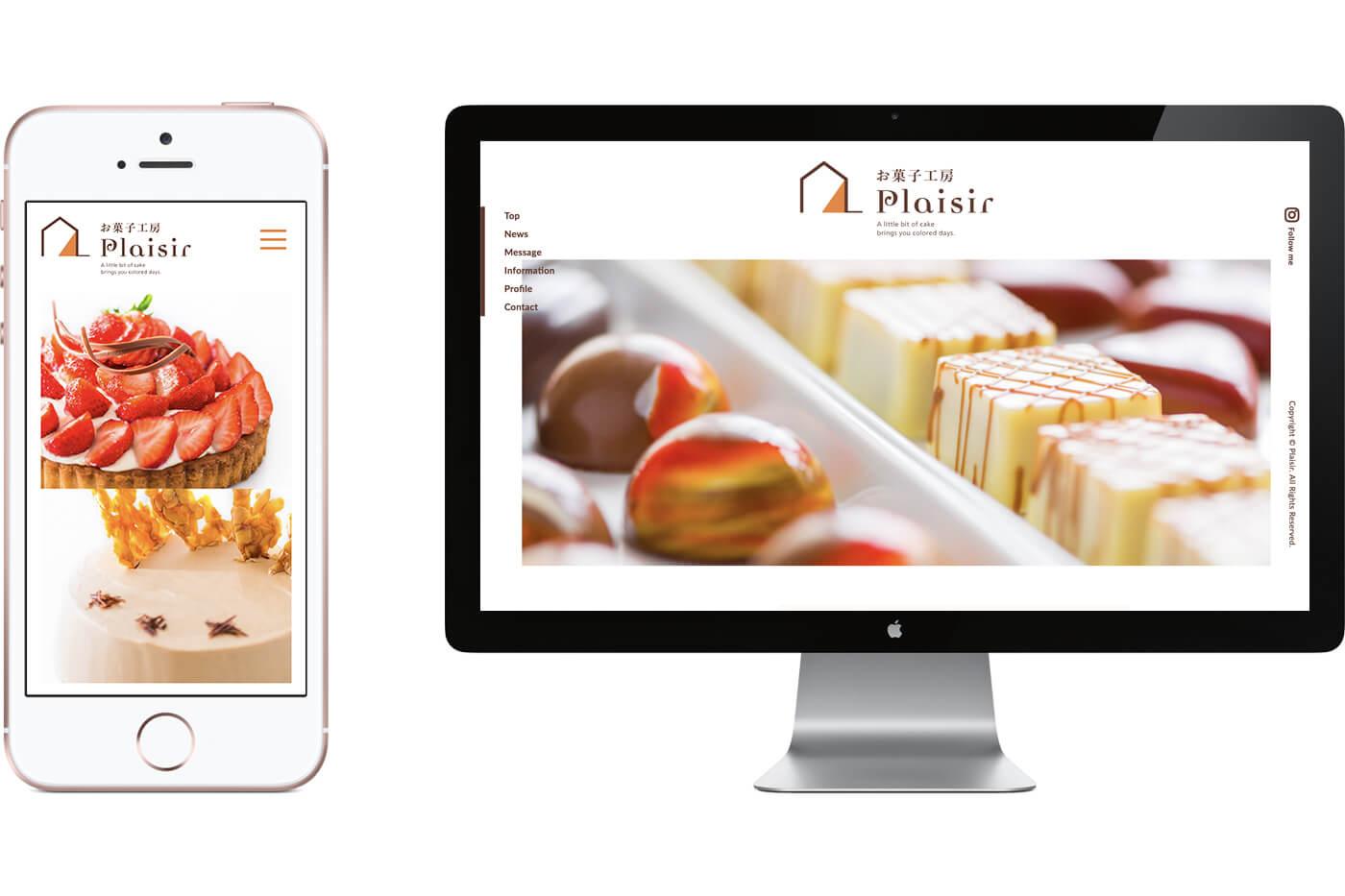 お菓子工房Plaisir ホームページ制作