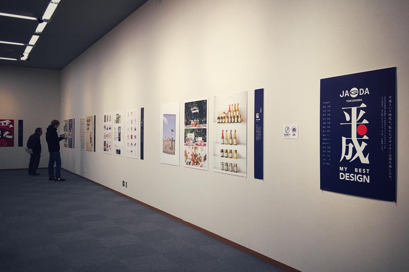JAGDA徳島 平成マイベストデザイン展